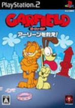 Obal-Garfield: Saving Arlene