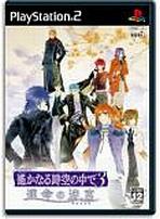 Obal-Harukanaru Toki no Naka De 3: Unmei no Labyrinth