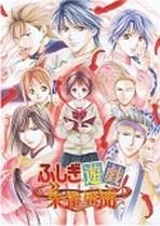 Obal-Fushigi Yuugi: Suzaku Ibun