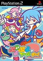 Obal-Puyo Pop Fever 2