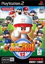 Obal-Jikkyo Powerful Pro Baseball 12
