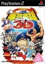 Obal-Hanjuku Hero Vs. 3D