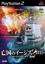 Obal-Boukoku no Aegis 2035: Warship Gunner