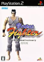 Obal-Virtua Fighter 10th Anniversary