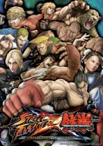 Obal-Street Fighter X Tekken