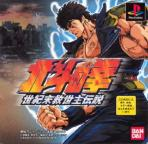 Obal-Hokuto No Ken (Fist of the North Star)