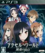 Obal-Accel World 02: Apex of Acceleration