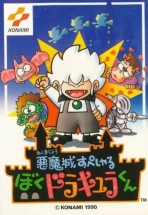Obal-Akumajou Special - Boku Dracula-kun