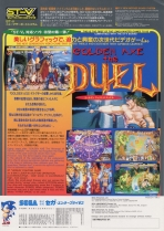 Obal-Golden Axe: The Duel