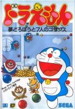 Obal-Doraemon: Yume Dorobou to 7 Nin no Gozans