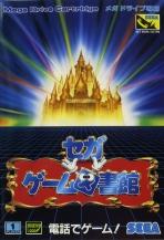 Obal-Sega Game Toshokan