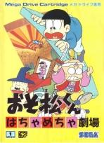 Obal-Osomatsu-kun Hachamecha Gekijou
