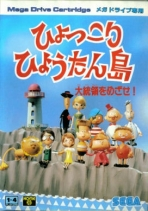 Obal-Hyokkori Hyoutanjima: Daitouryou wo Mezase!