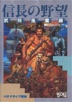 Obal-Nobunaga no Yabou: Bushou Fuuunroku