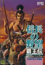 Obal-Nobunaga no Yabou: Haouden