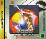 Obal-The Super Dimension Fortress Macross: Do You Remember Love?