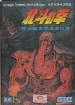 Obal-Hokuto No Ken 2