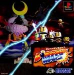 Obal-Bomberman Wars