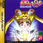 Obal-Bishoujo Senshi Sailor Moon SuperS - Various Emotion