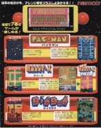 Obal-Namco Classic Collection Vol.2
