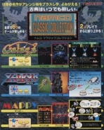 Obal-Namco Classic Collection Vol.1