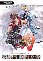 Obal-Guilty Gear Isuka