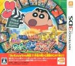 Obal-Crayon Shin-chan: Arashi wo Yobu Kasukabe Eiga Stars!