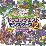 Obal-Dragon Quest Monsters 2: Iru to Ruka no Fushigi na Fushigi na Kagi