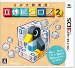 Obal-Picross 3D 2