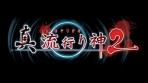 Obal-Shin Hayarigami 2