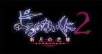 Obal-Yoru no Nai Kuni 2: Shingetsu no Hanayome