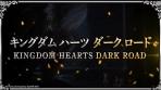Obal-Kingdom Hearts Dark Road