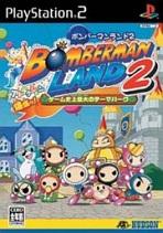 Obal-Bomberman Land 2