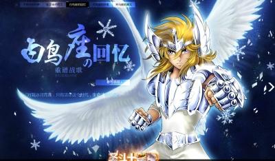 Screen ze hry Saint Seiya Online