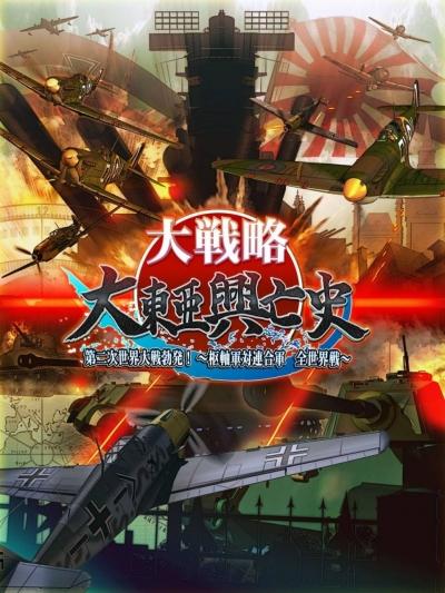 Artwork ke hře Daisenryaku Daitoa Koboshi Dai Niji Sekai Taisen Boppatsu! Sujiku Gun Tai Rengo Gun Zen Sekai Sen