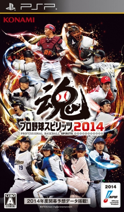 Artwork ke hře Pro Yakyuu Spirits 2014