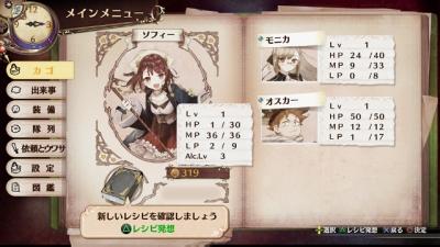 Screen ze hry Sophie no Atelier: Fushigi na Hon no Renkinjutushi