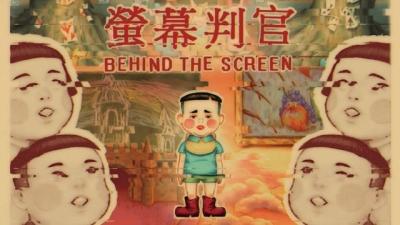 Artwork ke hře Behind the Screen